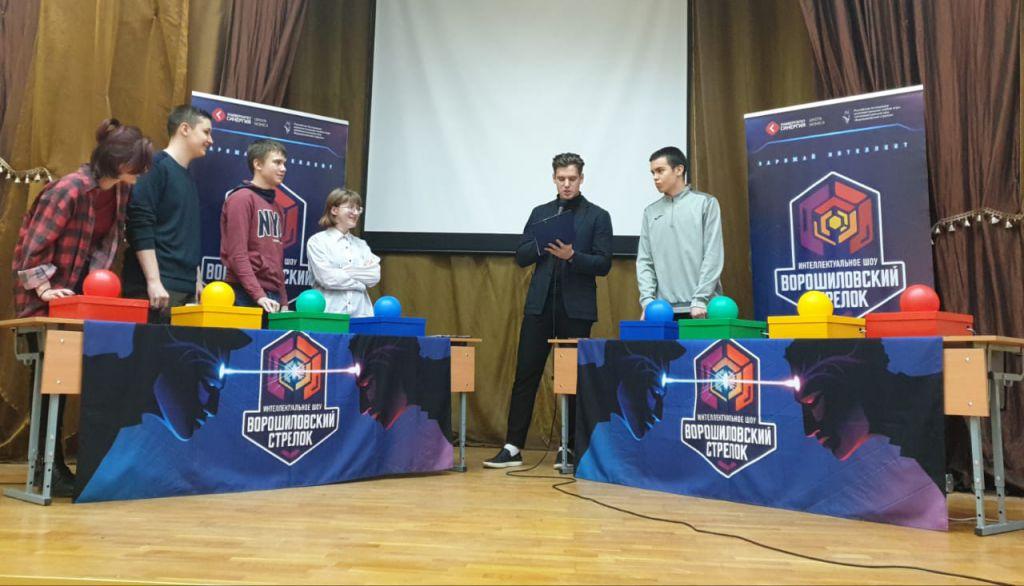 Отборочные соревнования интеллектуального шоу «Ворошиловский стрелок»