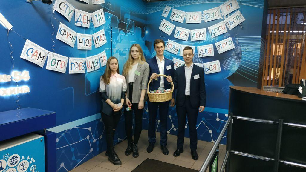 В ОП №1 прошло празднование Международного дня студента