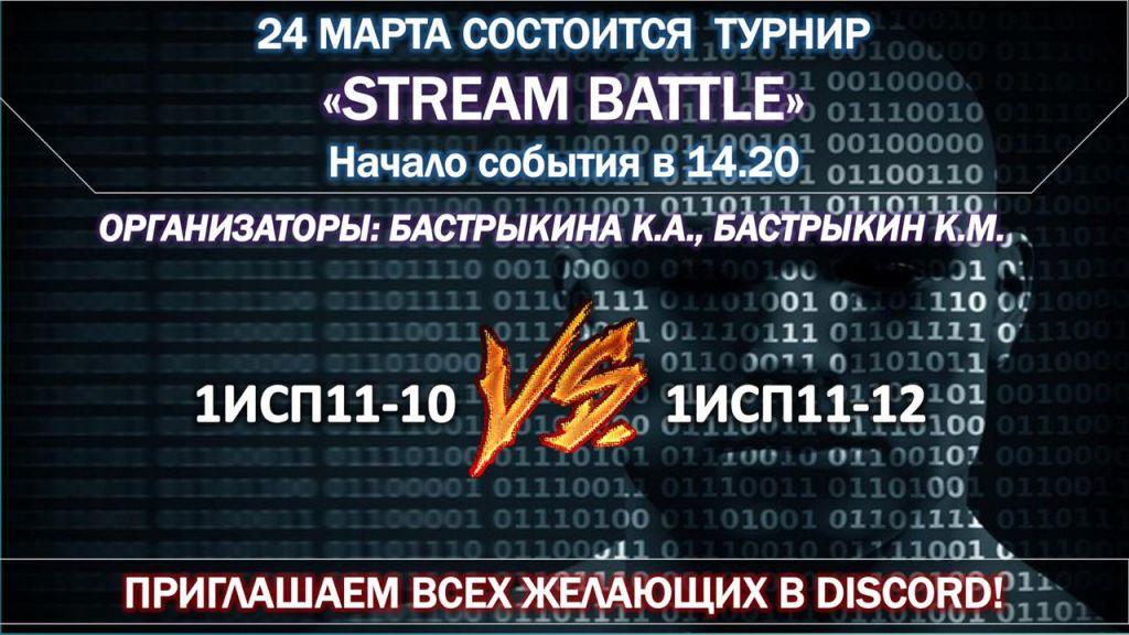 «Stream battle» в ОП №6