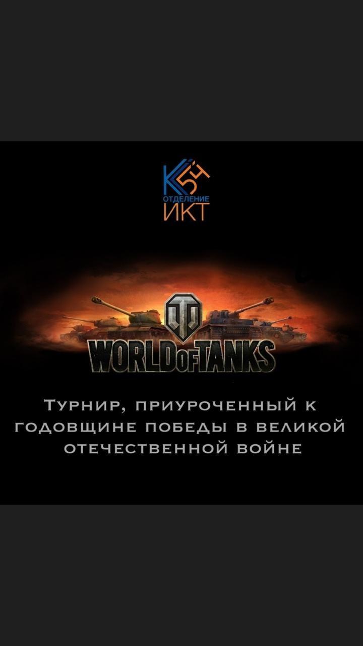 """Турнир «World Of Tanks"""", приуроченный к годовщине победы в Великой Отечественной войне"""