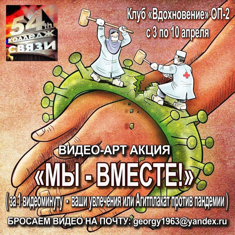ОП №2 приглашает принять участие в видеоакции «Мы — вместе!»