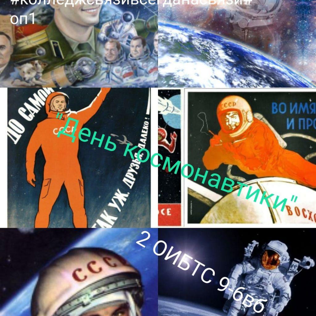 Классные часы ко Дню космонавтики в ОП №1