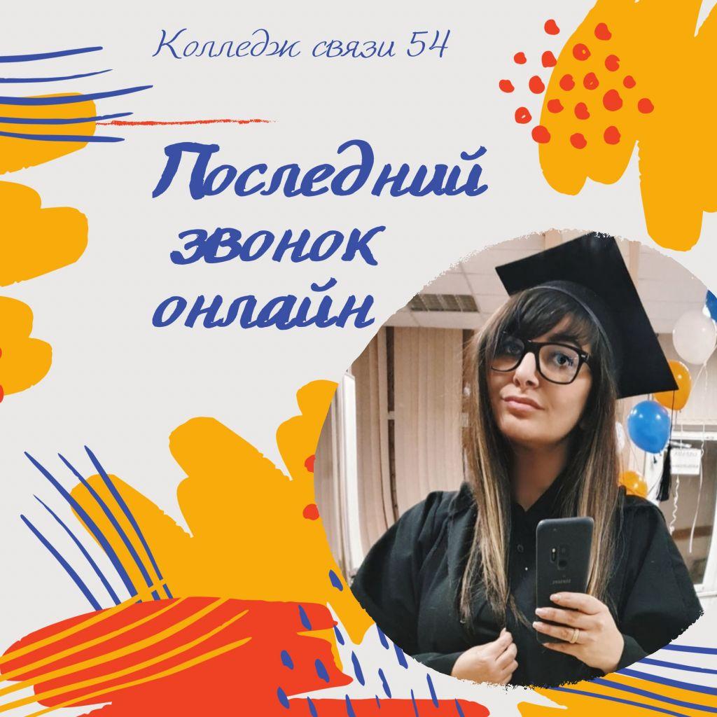 Посвещается выпускникам 11-х классов КС 54 ОП №2!