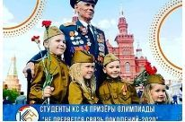 Итоги VII Московской метапредметной олимпиады «Не прервется связь поколений-2020»