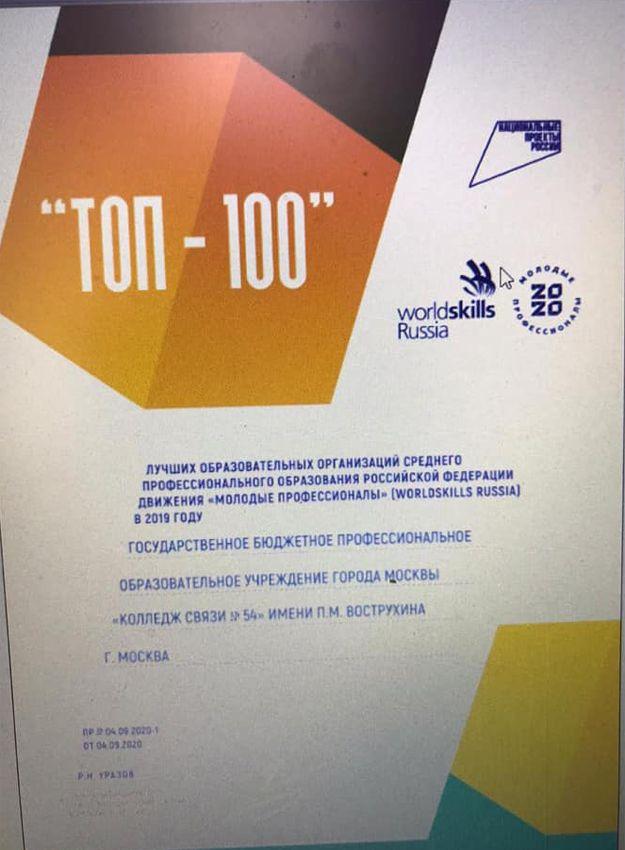 """Колледж связи вошел в """"ТОП-100"""" лучших образовательных организаций СПО"""