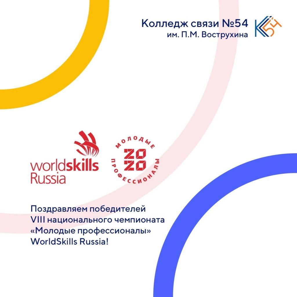 Поздравляем победителей VIII национального чемпионата «Молодые профессионалы» WorldSkills Russia!