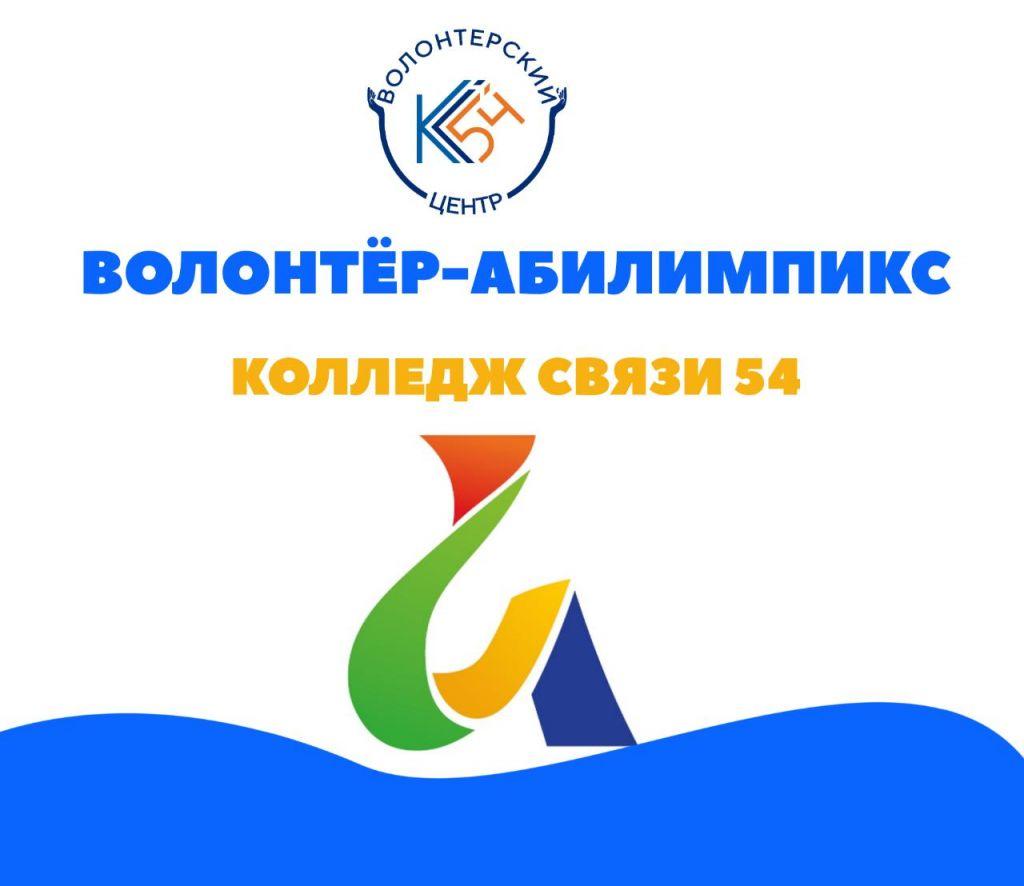 Волонтер - Абилимпикс