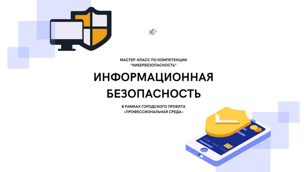 Приглашаем на мастер-класс по компетенции «Кибер-безопасность»: «Информационная безопасность», который пройдёт в рамках городского проекта «Профессиональная среда»