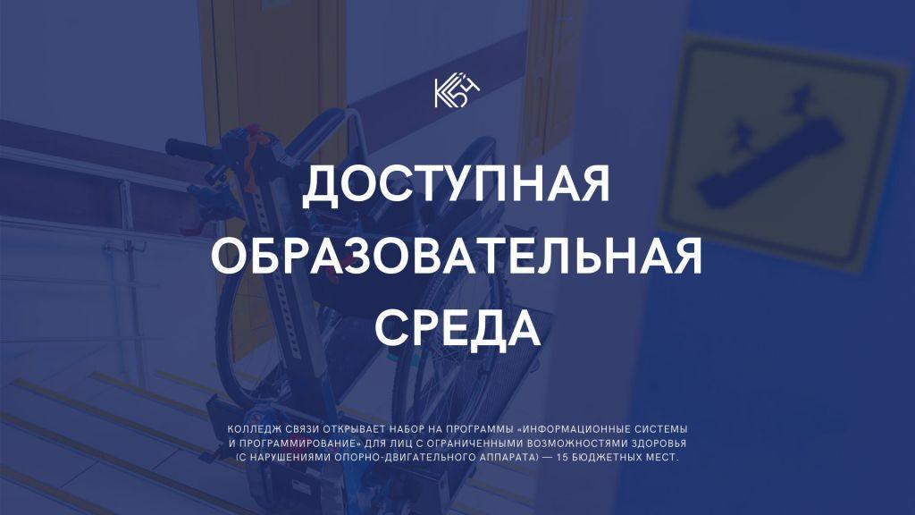 Набор на программу «Информационные системы и программирование» для лиц с ограниченными возможностями здоровья (с нарушениями опорно-двигательного аппарата)