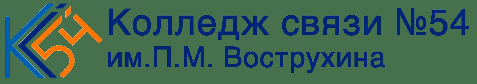 Колледж связи №54 им. П. М. Вострухина