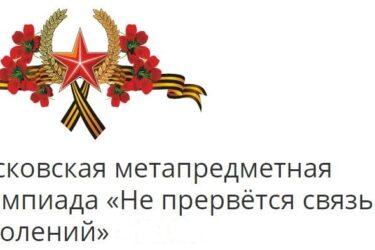 В Москве подвели итоги олимпиады «Не прервется связь поколений-2020»