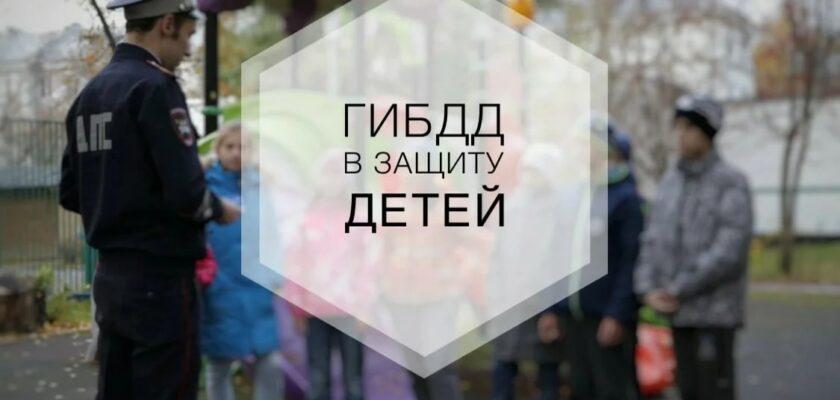 Профилактическое мероприятие «ГИБДД в защиту детей»