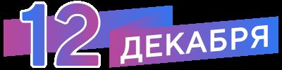 12ДЕКАБРЯ - ВАРИАНТ 2,1