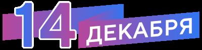 14ДЕКАБРЯ - ВАРИАНТ 2,1