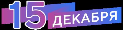15ДЕКАБРЯ - ВАРИАНТ 2,1