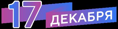 17ДЕКАБРЯ - ВАРИАНТ 2,1